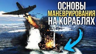 Основы маневрирования на кораблях / War Thunder