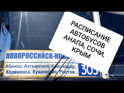 ИЗ АНАПЫ В КАБАРДИНКУ как доехать на автобусе  РАСПИСАНИЕ АВТОБУСОВ автовокзал Новороссийска