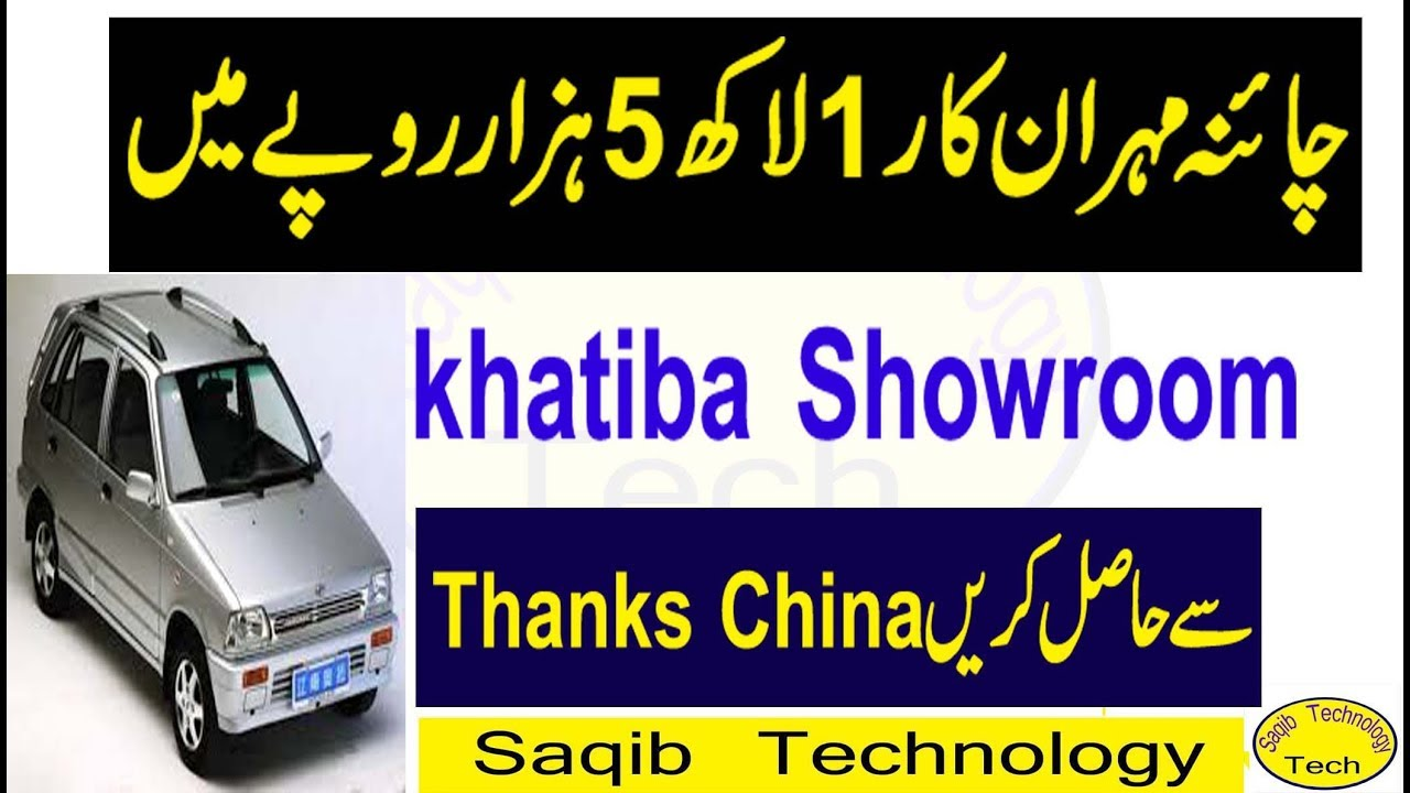 China Mehran Car Just 1 Lakh 5 Thousand Rupees Khatiba Showroom In
