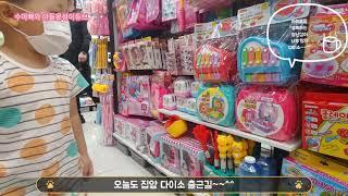 최애장소 다이소 방문기,출근길?,장난감 코너-47개월(…
