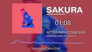 Артём Амчиславский - Addicted (prod. by Highself)