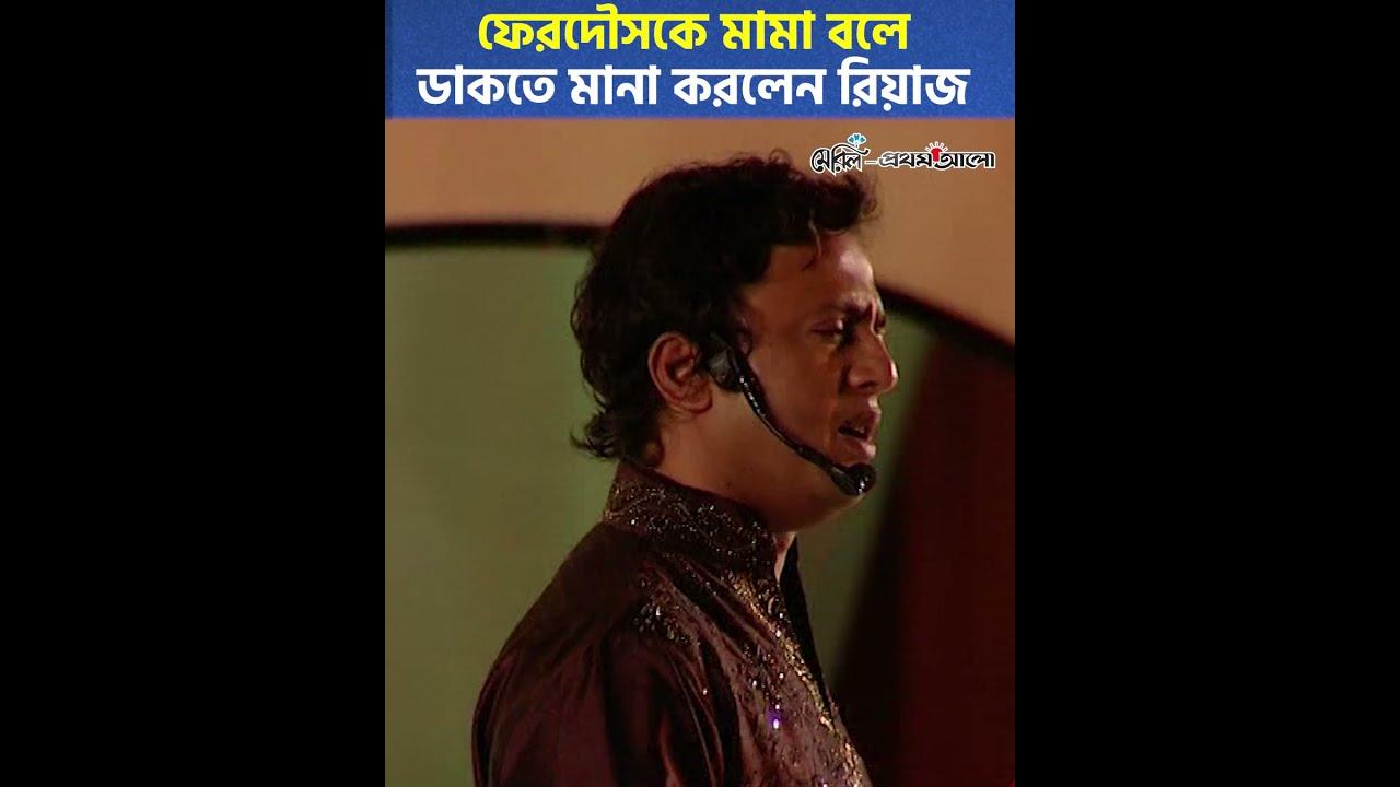 ফেরদৌসকে মামা বলে ডাকতে মানা করলেন রিয়াজ | Riaz | Ferdous | Meril-Prothom Alo Award