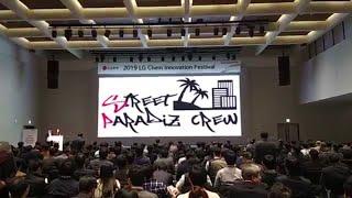 [비보이] 단체공연 Street Paradiz Crew…
