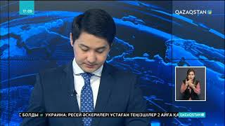 28.11.2018 - Ақпарат - 17:00 (Толық нұсқа)
