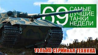 Самые Лучшие Реплеи Недели World of Tanks. Выпуск #69. (лучшие танки)