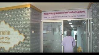 تايلاند تنافس بقوة في سوق الأطعمة الحلال