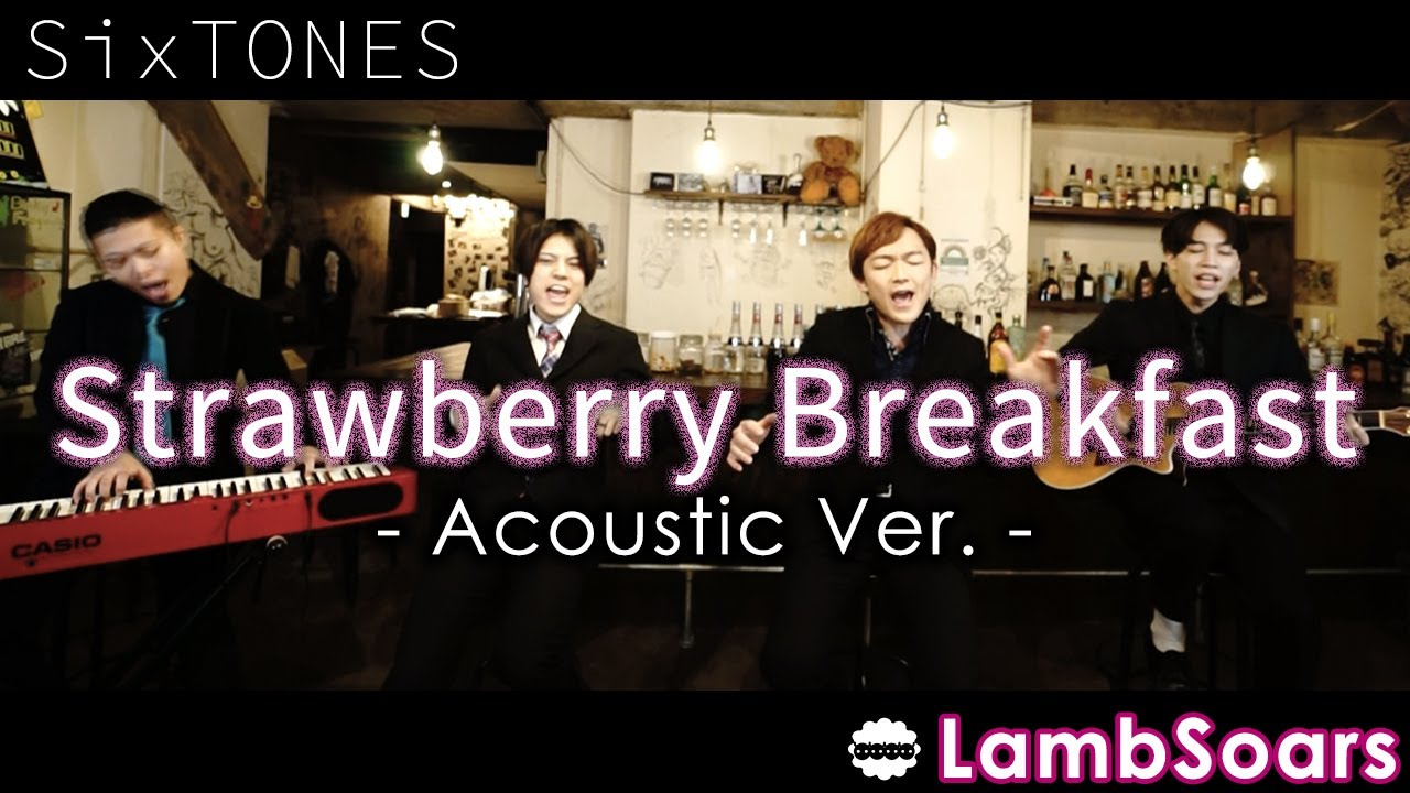 【Cover】SixTONES / Strawberry Breakfast covered by Lambsoars(ラムソア)