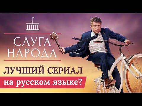 """Обзор сериала """"Слуга народа"""". В главной роли Владимир Зеленский"""
