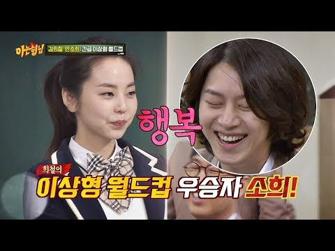 Kim Heechul's Ideal type, Ahn Sohee! Just imagining it is happiness. ♥ (Knowing Brothers Ep. 117)