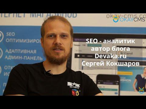 видео: Видеоотзыв об okaycms от seo-аналитика, автора блога devaka.ru, Сергея Кокшарова