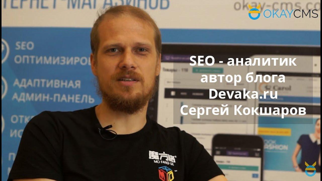 Видеоотзыв об OkayCMS от SEO-аналитика, автора блога Devaka.ru, Сергея Кокшарова