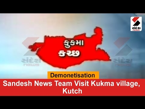 Demonetisation Sandesh News Team Visit Kukma village ...