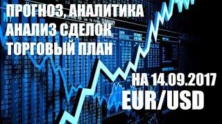 Прогноз, аналитика, анализ сделок FOREX по паре  EUR/USD на 14.09.2017