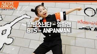 나하은 (Na Haeun) - 방탄소년단 (BTS) - ANPANMAN 댄스커버