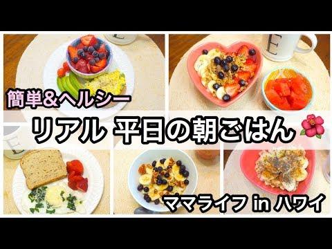 【料理】簡単&ヘルシー 朝ご飯 紹介【5 Quick Healthy Breakfasts】ハワイ主婦 朝食 ルーティン|海外 子育てママ|子供モッパン
