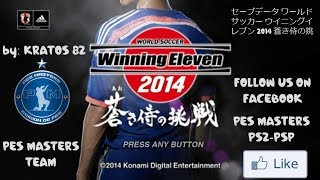 PSP ワールドサッカー ウイニングイレブン 2014 蒼き侍の挑戦 2014-2015 シーズン