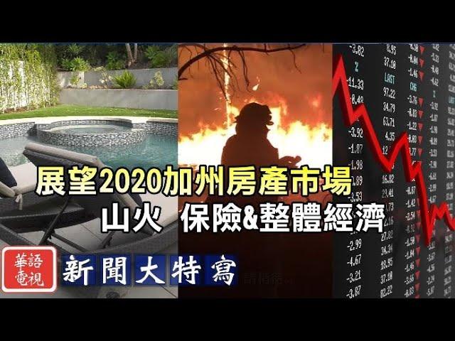 展望2020加州房屋市場:山火 保險&整體經濟