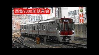 新型電車・西鉄9000形試乗会&走行シーン 2017年3月18日