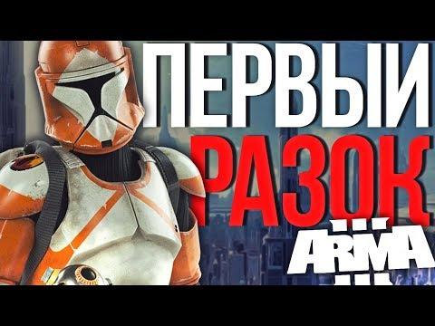 МОЙ ПЕРВЫЙ РАЗ В Arma 3! ► Arma 3 - Star Wars RP