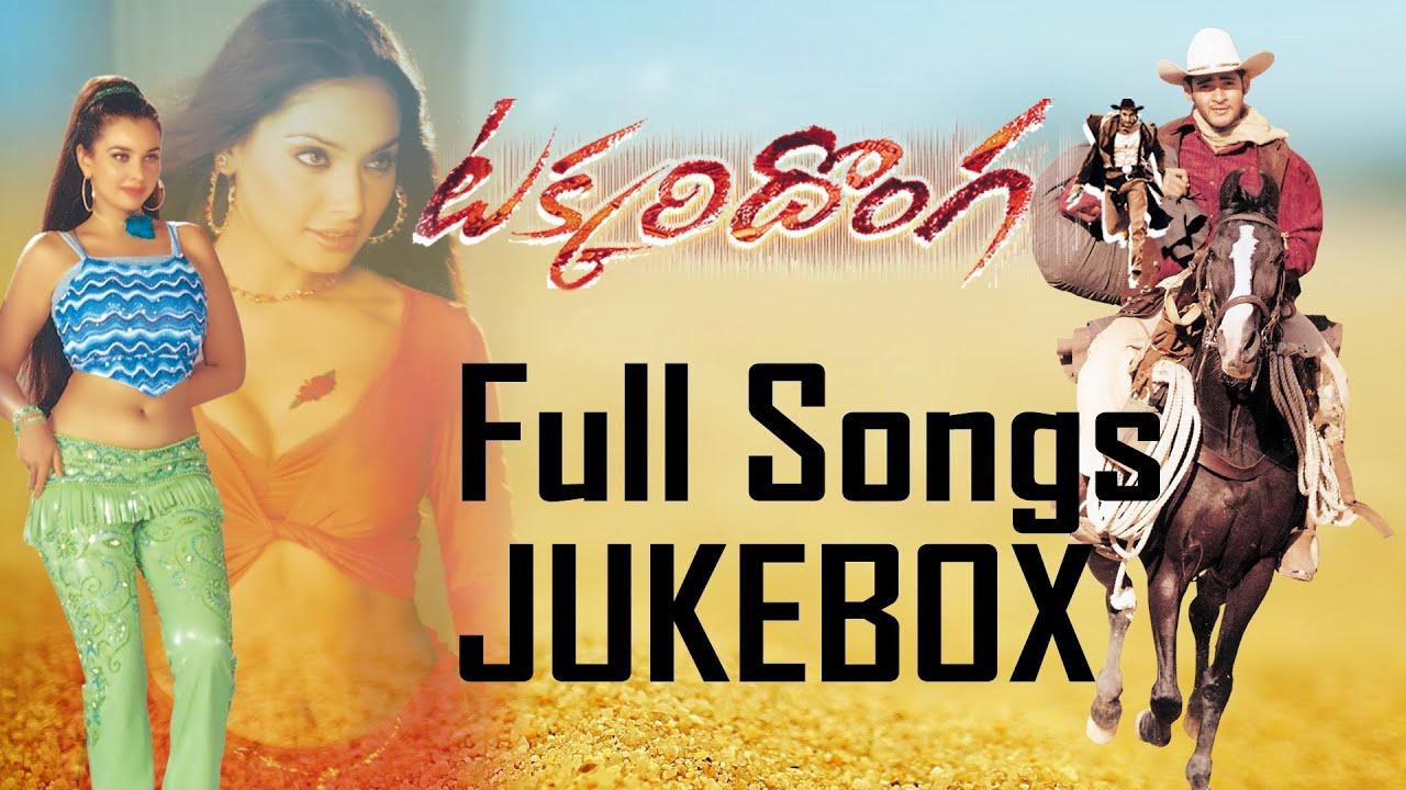 takkari donga telugu movie mp3 songs free download