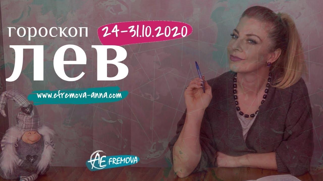 ЛЕВ 24 – 31 октября 2020: гороскоп на неделю от Анны Ефремовой