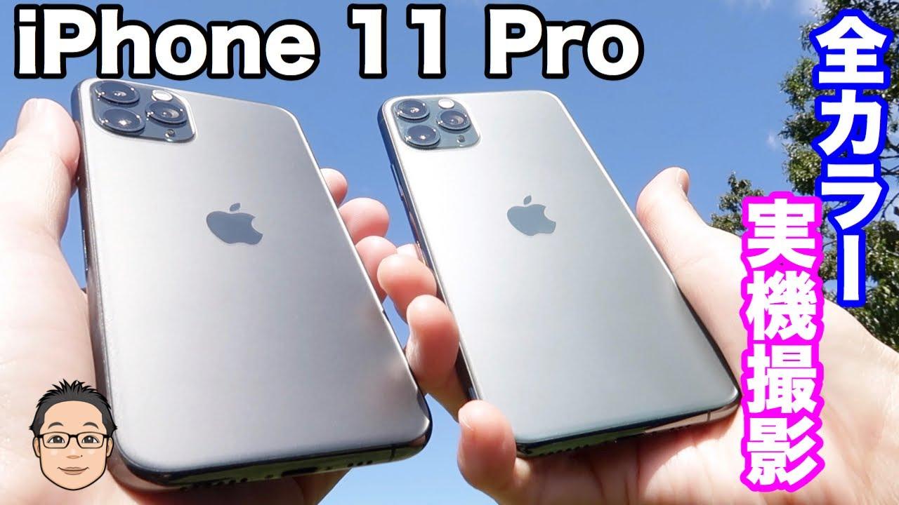 iPhone 11 Pro【全4色のカラーを実機撮影!!】ミッドナイトグリーンとスペースグレイを屋外撮影で徹底比較 ...