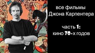 Джон Карпентер, часть 1: все фильмы 70х годов