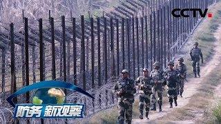 《防务新观察》 20200116 印度向边境调兵 欲购美暗杀无人机 新年交火恐升级?| CCTV军事