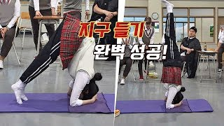 IU perfect in yoga, is there anything you can't do?- Knowing Bros 150