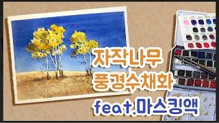 자작나무 풍경수채화 Feat. 마스킹액  | 수경화실 …