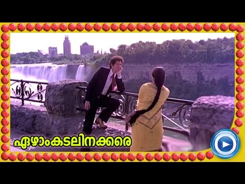 Suralokajaladhaara... - Song From - Malayalam Movie Ezham Kadalinakkare [HD]