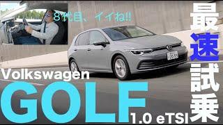 #VWゴルフ 8代目に#清水和夫 が試乗しました。#マイルドハイブリッド 、シンプルなインテリアに注目!!【新型・試乗】#Volkswagen Golf Ⅷ 1.0eTSI Active
