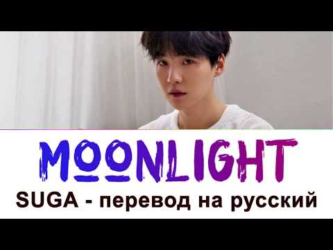 Suga (Agust D) Moonlight - ПЕРЕВОД НА РУССКИЙ (рус саб)