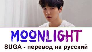 Baixar Suga (Agust D) Moonlight - ПЕРЕВОД НА РУССКИЙ (рус саб)