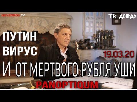 Невзоров  в программе Паноптикум на тв Дождь.19.03.20