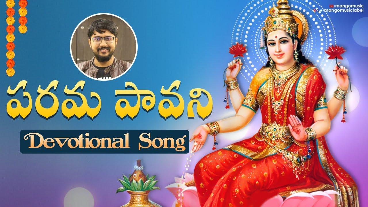 Parama Pavani Telugu Lyrical Song | Sai Charan | Latest Telugu Devotional Songs 2021 | Mango Music