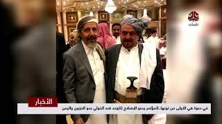 في دعوة هي الأولى من نوعها .. المؤتمر يدعو الإصلاح للتوحد ضد الحوثي عدو الحزبين واليمن