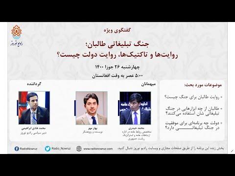 گفتگوی ویژه   جنگ تبلیغاتی طالبان؛ روایتها و تاکتیکها، روایت دولت چیست؟