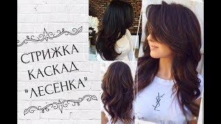видео Виды стрижек на длинные волосы