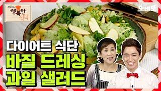 과일 샐러드 만들기(with 바질) | #바질드레싱 #…