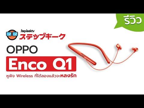 รีวิว OPPO Enco Q1 ใช้คำว่า หูฟังระดับเทพเจ้า ในราคานี้เลยก็เเล้วกัน ไม่เชื่อก็แล้วแต่ จ้าา - วันที่ 18 Nov 2019