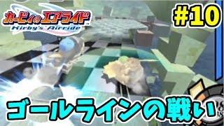 【実況】ゴールラインの熱戦! カービィのエアライド でたわむれる Part10