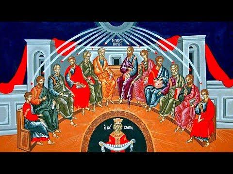 Петдесетница, Стихира на Господи воззвах - Троицу Единосущную, 16.06.2020