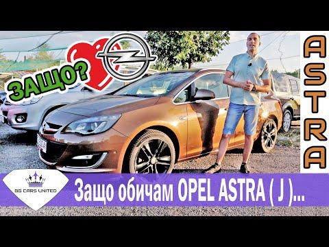 Защо обичам OPEL ASTRA J   Review   BG CARS UNITED