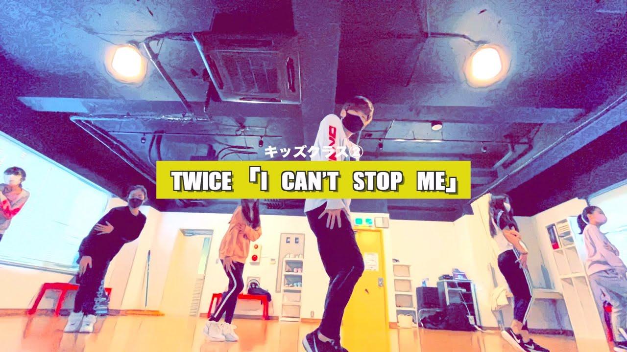 新富町K-POPキッズ②クラスの様子です TWICE「I CAN'T STOP ME」【K-POPダンススクール】