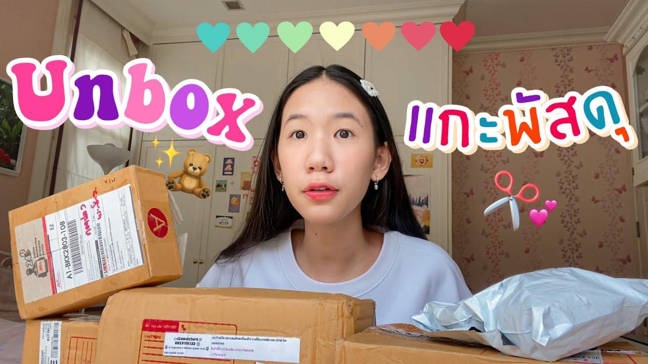 Unbox แกะพัสดุ โปสการ์ด BTS ,BP กล่องเก็บสติกเกอร์ บราวน์นี่ กล่องเขย่า กิ้ปติดผม [Nonny Diary]