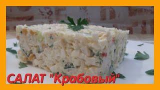 """САЛАТ """"КРАБОВЫЙ"""" - ЭТО ТАК ВКУСНО, мой любимый рецепт!!! Рецепты салатов на праздничный стол)))"""