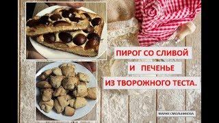 Пирог со сливой и печенье из творожного теста .