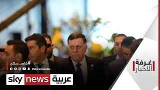 الوفد الليبي في القاهرة يناقش تفعيل الحل السياسي | #غرفة_الأخبار