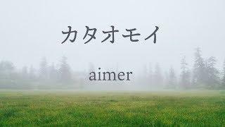 【生音風カラオケ】カタオモイ - Aimer【オフボーカル】 thumbnail